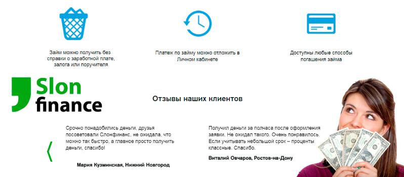 помощь в кредите с просрочками в москве