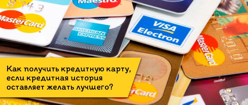 оформить кредитную карту с плохой кредитной историей срочно без справок и поручителей