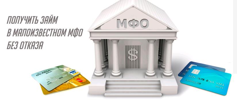 микрозайм малоизвестных мфо займы moneyman личный кабинет
