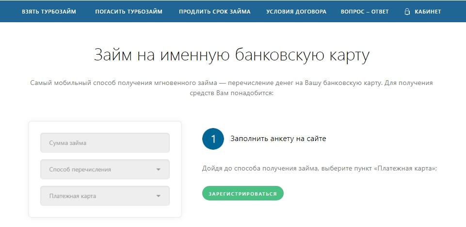 турбозайм официальный сайт вход в личный